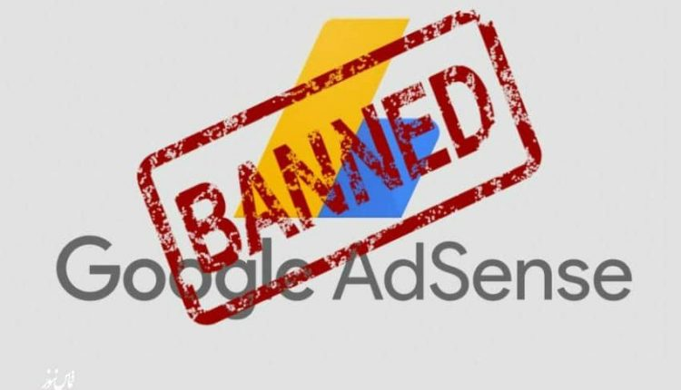 How-to-check-if-a-website-is-banned-by-Google-AdSense