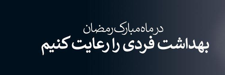 banner-ramazan99
